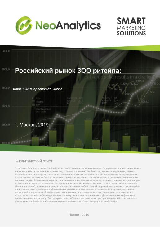 Анализ российского рынка ЗОО ритейла: итоги 2018 г., прогноз до 2021 г.