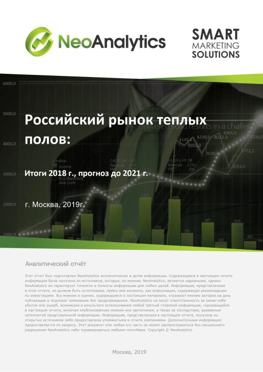 Анализ российского рынка теплых полов: итоги 2018 г., прогноз до 2021 г.