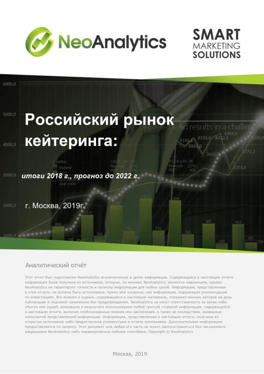 Анализ российского рынка кейтеринга: итоги 2018 г., прогноз до 2022 г.