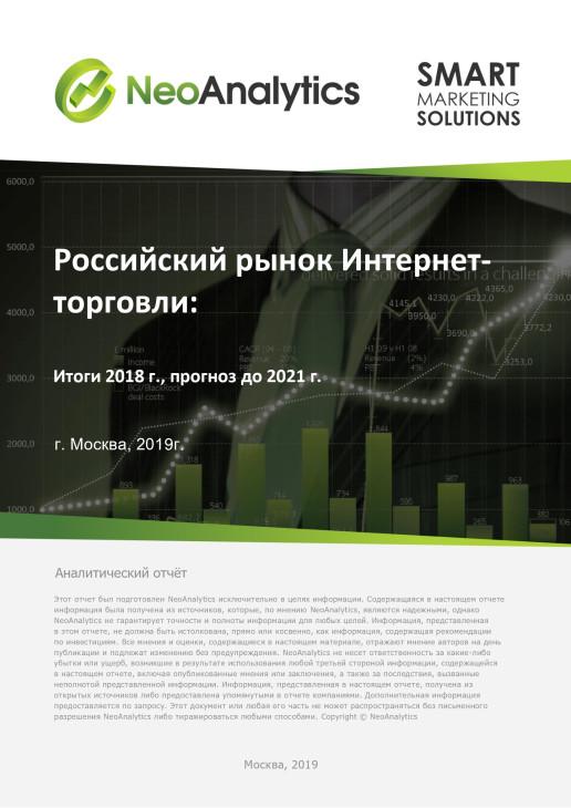 Анализ российского рынка Интернет-торговли: итоги 2018 г., прогноз до 2021 г.