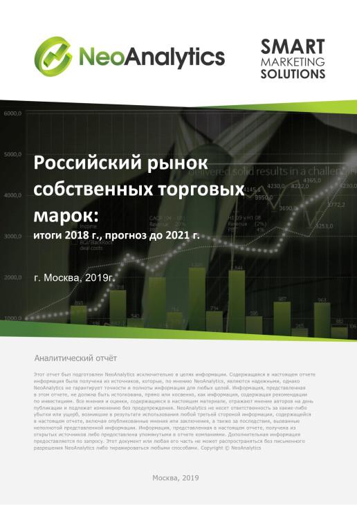 Анализ российского рынка собственных торговых марок: итоги 2018 г., прогноз до 2021 г.
