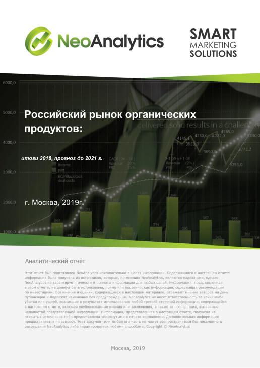 Анализ российского рынка органических продуктов: итоги 2018, прогноз до 2021 г.