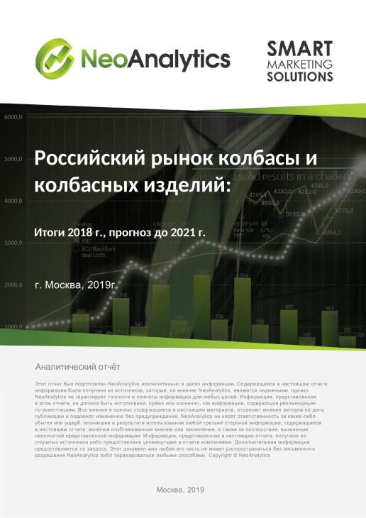 Анализ российского рынка колбасы и колбасных изделий: итоги 2018 г., прогноз до 2021 г.