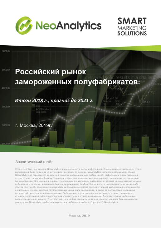 Анализ российского рынка замороженных полуфабрикатов: итоги 2018 г., прогноз до 2021 г.