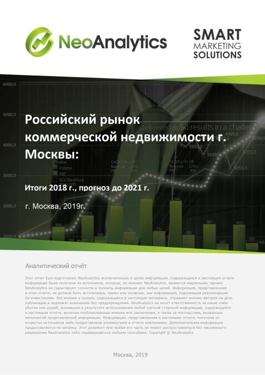 Анализ рынка коммерческой недвижимости г. Москвы: итоги 2018 г., прогноз до 2021 г.