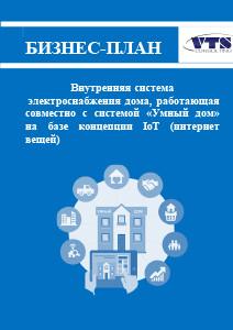 макет бизнес плана проекта