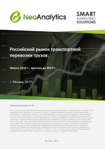 Рбк транспорный рынок