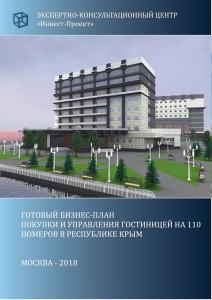 Бизнес план семейной гостиницы бизнес идею кыргызстана