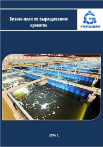 Оборудование для выращивания креветки 170