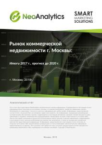 Рынок коммерческой недвижимости 2017 прогнозы авито коммерческая недвижимость смоленск продажа