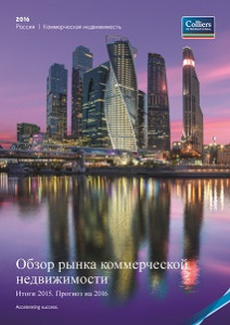 Коммерческая недвижимость исследования Аренда офисов от собственника Щипковский 2-й переулок