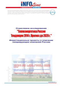 Арматура для теплоэнергетики инвестиционный проект как можно зарабатывать деньги в интернете отзывы