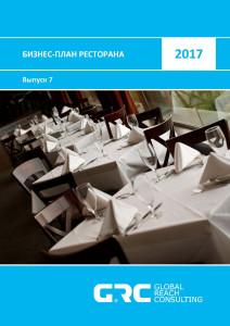Бизнес план 2017 структура российского бизнес плана