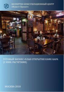 Бизнес планы кафе бар бизнес идеи тамбов