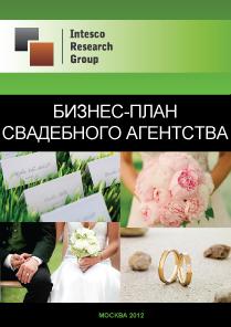 чем можно бизнес план свадебного агентства идеальная свадьба заказать изготовление