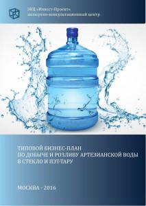 Бизнес план по розливу минеральной воды