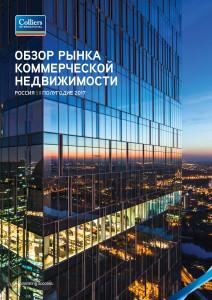 Анализ коммерческая недвижимость аренда коммерческой недвижимости Николопесковский Большой переулок