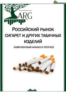 табачные изделия на рынке москва