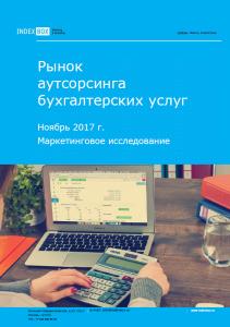 Исследование рынка бухгалтерских услуг бухгалтером от подработка прямых