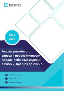 Продажи табачных изделий в 2016 сертификация табачных изделий