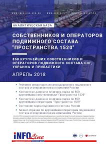Украина собственники ж д подвижного состава транс гарант украина