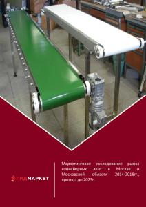 Рынок конвейерного оборудования отклоняющий барабан ленточного конвейера