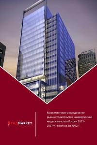 Коммерческая недвижимость прогноз 2011 риа недвижимость коммерческая винница